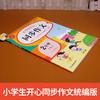 【开心图书】1-6年级上册小学生开心同步作文+暑假阅读 商品缩略图2