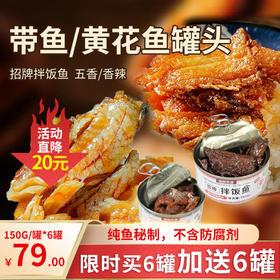 海韵天泽带鱼/黄花鱼罐头 纯鱼 150g/罐*6罐 (加送6罐)五香/香辣口味多选
