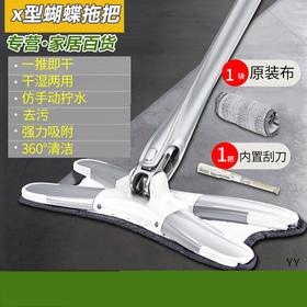 ZJDZ8801新款免手洗蝴蝶夹干湿两用平板拖把TZF