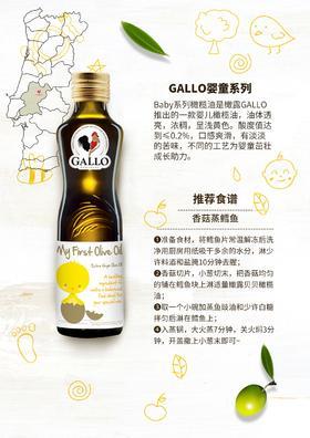 橄露贝贝特级初榨橄榄油250ml葡萄牙进口婴儿宝宝儿童健康食用油