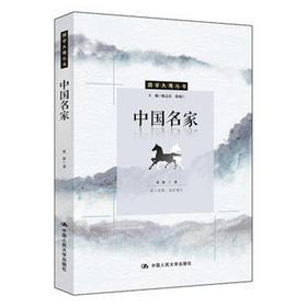 中国名家(国学大观丛书)