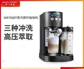 *摩飞咖啡机MR7008-T智能磨豆机家用公司用咖啡机全自动智能打奶泡