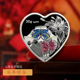 【上海造币】2020年百年好合30克心形银章(精美包装)