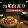 竹溪农家腌制泡菜酸豇豆袋装 商品缩略图0