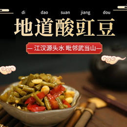 竹溪农家腌制泡菜酸豇豆袋装