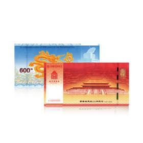 紫禁城建成600周年纪念券