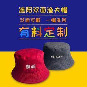 童画红黑双面渔夫帽 帽子 10个/组 12.9元/个
