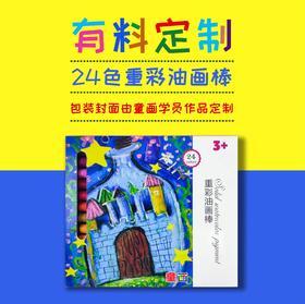 童画24色重彩油画棒