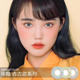 「黎雾新色」MIRAGECOLOR 赤古欲系列(年抛型)