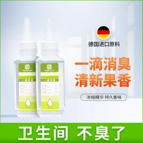 【卫生间不臭了】SAMPLIFE一滴芳香剂 德国祛味一滴香  3秒消臭  持续清香 非掩盖  直接分解臭味分子  拍3发5 再送洁厕宝
