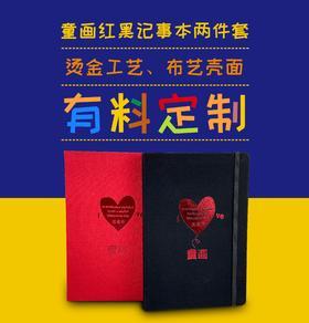 童画精装红黑笔记本套装2本