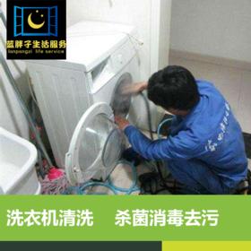 洗衣机深度清洗  一口价 | 专业家电清洗