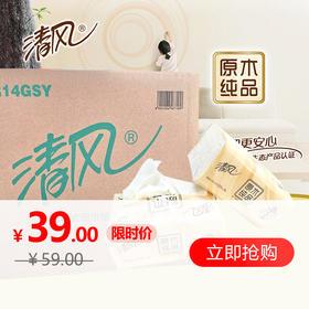 清风原木纯品抽取式面巾纸 120抽*3层/包*20包