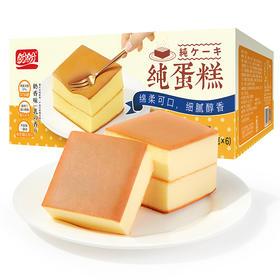 盼盼纯蛋糕奶香味120g*6枚/箱|绵软可口 细腻醇香 松软回弹【休闲零食】