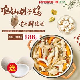 【珠三角包邮】【送老白椰1个】官山胡子鸡 2.5斤±5两/ 只(8月15日到货)
