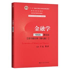 金融学(精编版)第五版(教育部经济管理类核心课程教材)