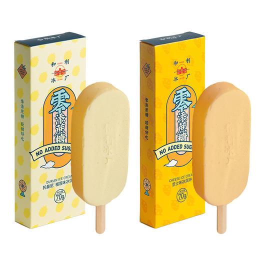 """[无蔗糖榴莲冰淇淋]""""榴""""香浓郁  拒绝复原果汁 70g套装(10支)/分享装(24支) 商品图5"""