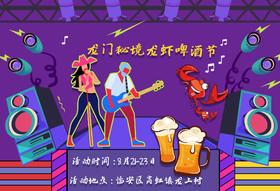 龙虾啤酒节套票