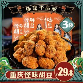 陈建平怪味胡豆168g*3袋