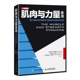 肌肉与力量全书(用严谨的科学构建关于健身的完整知识体系)
