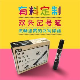 童画黑色双头记号笔马克笔(大黑头) 12支/盒