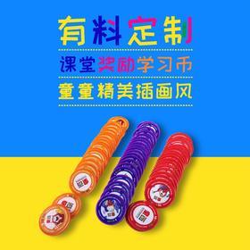 童画盒装学习币 童币 80片/盒 0.35元/片