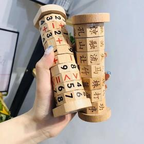 【买一送一共2个 混合速算器+成句接龙】儿童数学混合速算器实木3-5-8岁小学生加减运算教具 成语接龙逻辑玩具