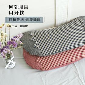 儿童月牙枕|清爽安睡可拆洗 软硬适中儿童枕 纯植物趴趴枕 (喜悦分享)