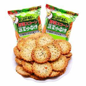11.9抢【网红蔬菜饼干】90g*2袋 可拉奥含十种蔬菜饼干薄脆小圆饼干90g*2袋  OU  YN
