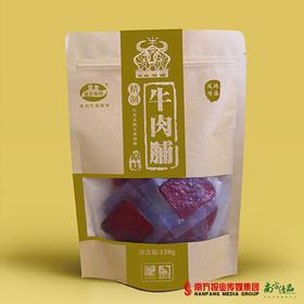 【珠三角包邮】珠海手信 迪尼仙诗牛肉脯 (原味)128g/ 包  2包/份 (次日到货)