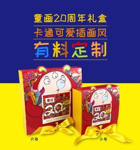 童画20周年礼品包装盒 50个/包 含彩带