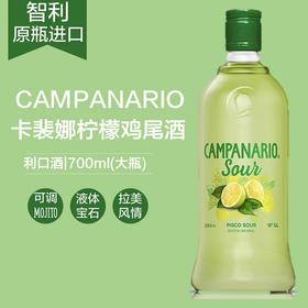 卡裴娜柠檬皮斯科利口酒可调Mojito鸡尾酒 智利洋酒果酒 甜酒