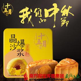 【全国包邮】十五月-圆月礼盒320g/盒 (72小时之内发货)
