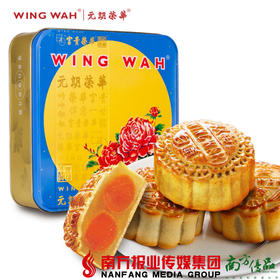【全国包邮】元朗荣华 双黄白莲蓉月饼740g/盒 (72小时之内发货)