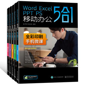 Word Excel PPT PS移动办公5合1教程书籍函数公式大全表格制作office办公应用软件电脑计算机零基础入门到精通自学全套教材wps