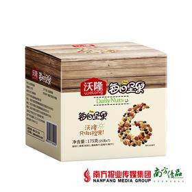 【珠三角包邮】沃隆 每日坚果A(混合果仁) 175g/ 盒 (次日到货)