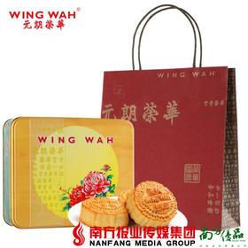 【全国包邮】荣华蛋黃金翡翠莲蓉月饼600g/盒 (72小时之内发货)