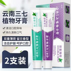 9.9抢2支【线下商超一支29.9元】洁饶 云南三七植物牙膏2支 OU AAA