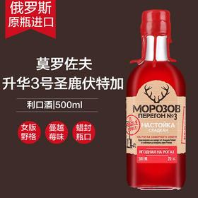 莫罗佐夫3号圣鹿利口酒女主的药 蔓越莓女版野格俄罗斯洋酒