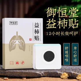 【买2送1】御恒堂益柿贴 6片/盒