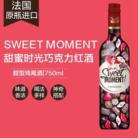 甜蜜时光巧克力红酒葡萄酒 女生甜酒!法国甜少女晚安酒