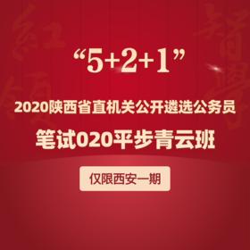 2020陕西省直机关公开遴选公务员笔试020平步青云班