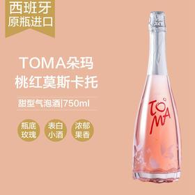 朵玛TOMA桃红起泡酒 少女的玫瑰!瓶底玫瑰花颜值告白表白酒 莫斯卡托 甜酒 香槟