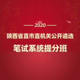 2020陕西省直市直机关公开遴选公务员笔试系统提分班