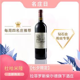 【七夕限定·帕克94分酒】杜哈米隆酒庄2008红葡萄酒珍珠棉盒装750ml