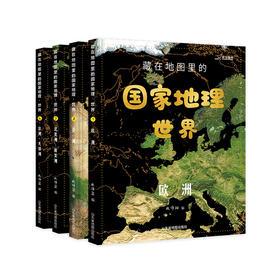 藏在地图里的国·家地理套装(全4册)|6-18岁