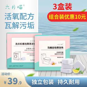 【买二送一】六月喵马桶洗衣机泡腾片自动清洁块有效抵菌轻松除垢去污  热卖