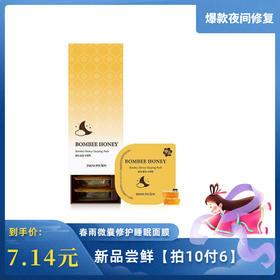 韩国春雨 蜂蜜微囊夜间修护免洗睡眠面膜 祛黄提亮 堪比水光针!