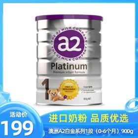 澳洲a2奶粉白金版1段(0-6个月)900g