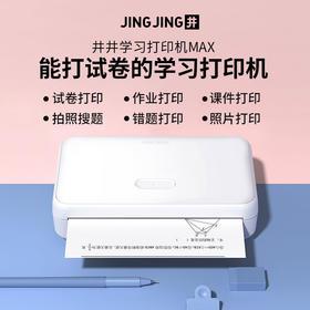 井井 家用迷你学习打印机 6寸MAX